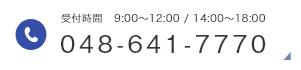受付時間 9:00~12:00/14:00~18:00 tel:048-641-7770
