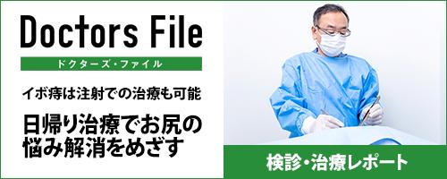 ドクターズファイル検診・治療レポート