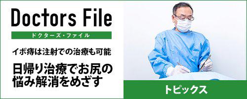 ドクターズファイル医療トピックス